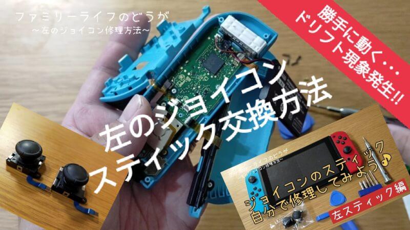 【左のジョイコン修理】勝手に動くドリフト現象をステック交換でDIY修理【Nintendo Switch】