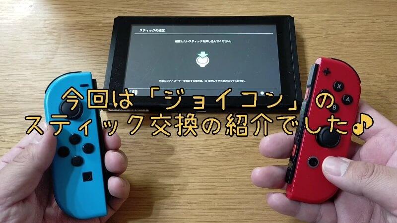 【ジョイコン修理】勝手に動くドリフト現象をスティック交換でDIY修理【Nintendo Switch】
