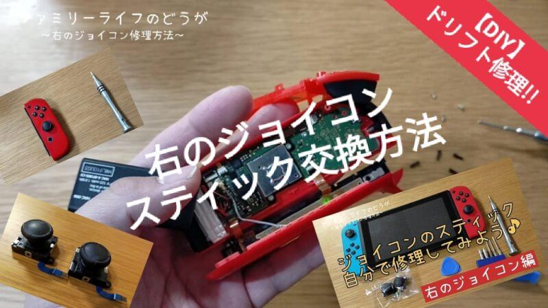 【右のジョイコン修理】DIY修理でステック交換方法♪勝手に動くドリフト現象の対処法【Nintendo Switch】