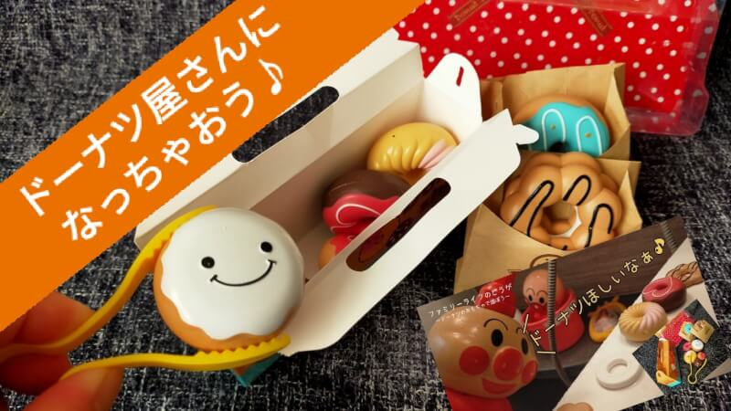 【ドーナツ屋さんになっちゃおう】おもちゃレビュー!お風呂でも使える可愛いドーナツで楽しくおままごと♪