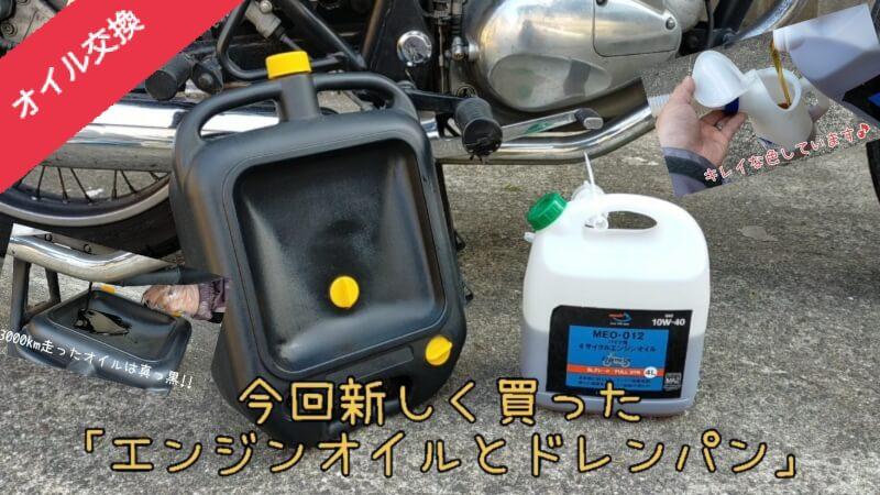 AZ(エーゼット)の安くて好評なエンジンオイルと廃油処理がしやすいオイルパンの紹介
