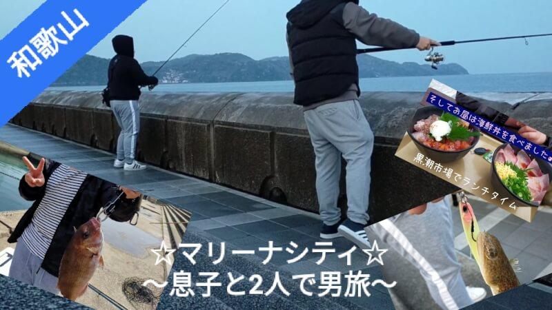 【和歌山】マリーナシティの大波止と釣り堀でフィッシング♪はじめてがたくさんの息子と一緒に男2人旅!!