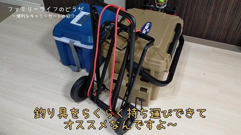 【キャンパーズコレクション】パワーキャリーカート60のレビュー♪釣具や荷物運びに便利 【BMC-31KD】