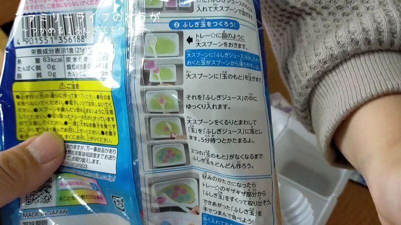 【知育菓子】つかめる!ふしぎ玉を作って食べてみた♪ぷるぷるで美味しいよ♪【作ってみよう】