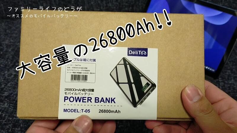 おすすめの大容量モバイルバッテリー♪災害時や緊急時に役立つLEDライト付き♪【開封レビュー】DeliTooの26800mAh超大容量モバイルバッテリー「POWER BANK MODEL:T-05」