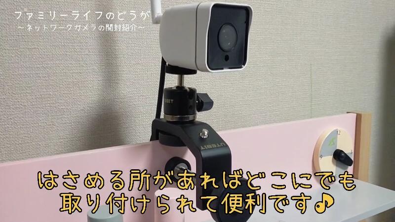 【屋外用防犯カメラ】WansviewのWiFi接続できるネットワークカメラを購入♪【開封レビュー】UTEBIT クランプ カメラ 雲台