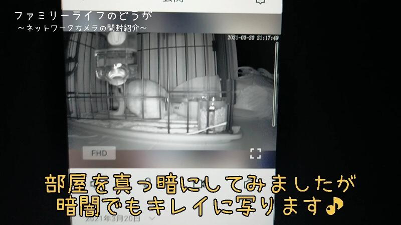 【屋外用防犯カメラ】WansviewのWiFi接続できるネットワークカメラを購入♪【開封レビュー】夜間映像