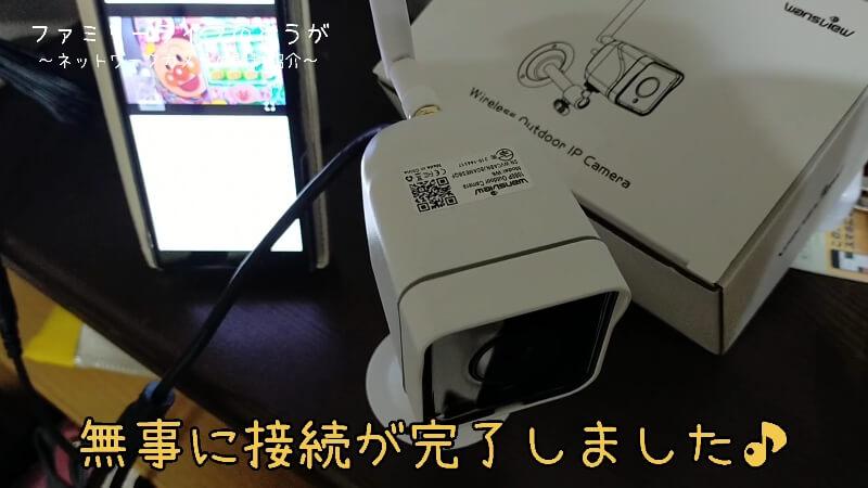 【屋外用防犯カメラ】WansviewのWiFi接続できるネットワークカメラを購入♪【開封レビュー】映像