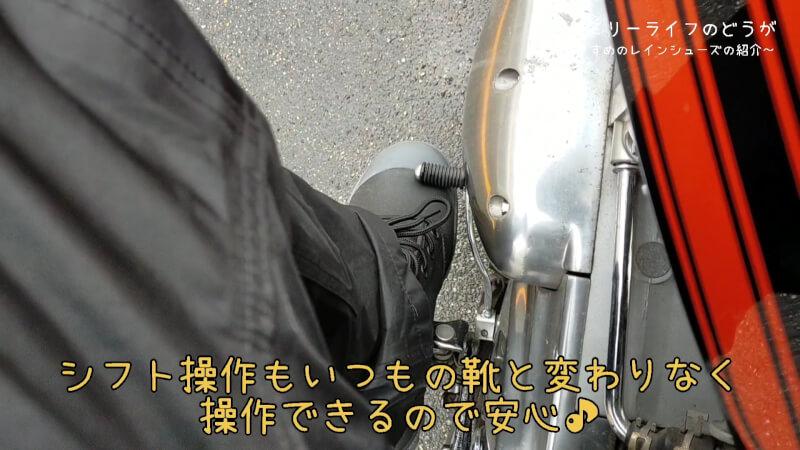 【ワークマンプラス】おしゃれなレインシューズを購入♪防水力を調べてみた♪【バイク通勤の必需品】