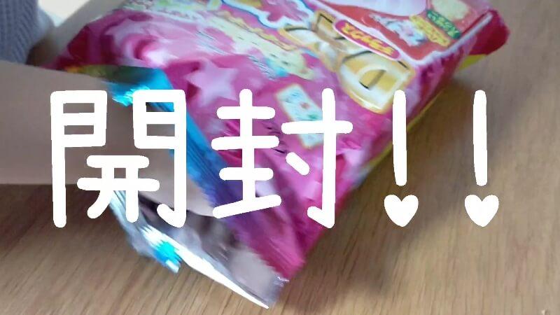 【知育菓子】DXねるねるを作って食べてみた!トッピング付きで楽しめる大きな「ねるねるねるね」開封