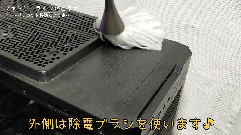 【自作PC】パソコン内部のホコリ汚れの掃除のやり方紹介♪おすすめの掃除道具をピックアップ♪