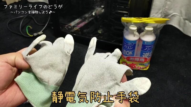 【自作PC】パソコン内部のホコリ汚れの掃除のやり方紹介♪おすすめの掃除道具をピックアップ♪TRUSCO 静電気対策用手袋L(指先ウレタンコート)