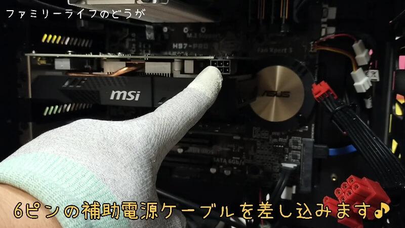 【自作PC】「MSI GEFORCE GTX1650 D6 AERO ITX OCV2」の開封レビュー♪【グラボ】取り付け