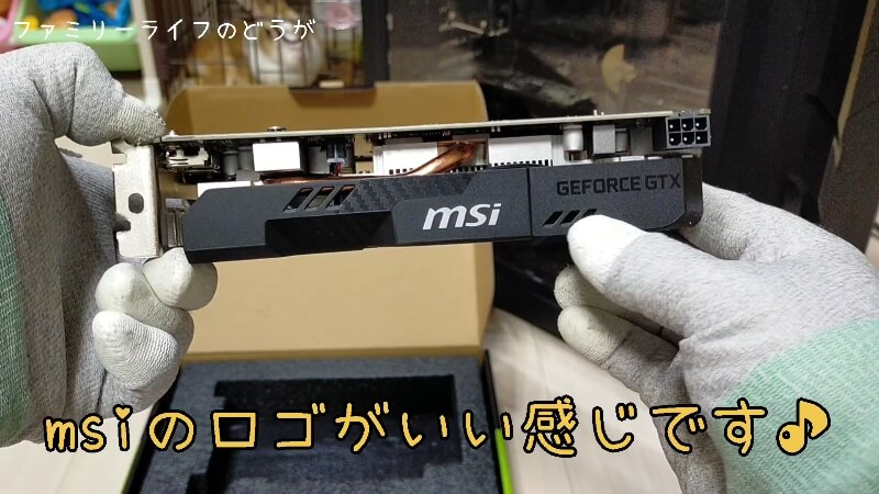 【自作PC】「MSI GEFORCE GTX1650 D6 AERO ITX OCV2」の開封レビュー♪【グラボ】ロゴ
