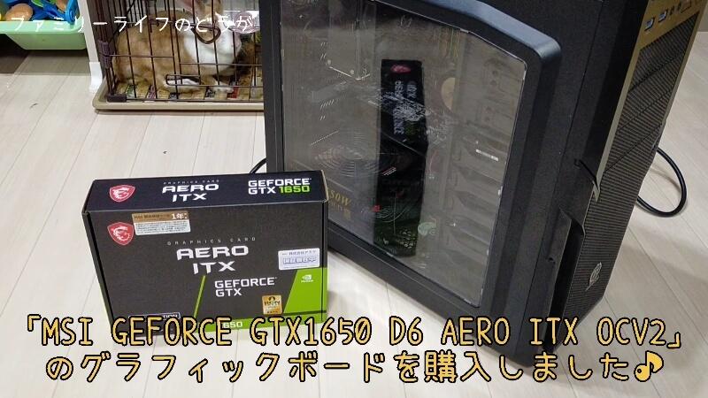 【自作PC】「MSI GEFORCE GTX1650 D6 AERO ITX OCV2」の開封レビュー♪【グラボ】