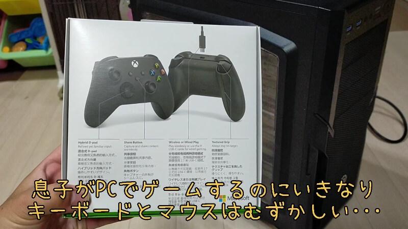 PCゲーム用におすすめ「Xboxのワイヤレスコントローラー(USB-Cケーブル付き)」開封レビュー♪