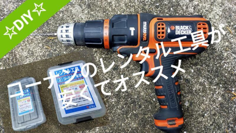 【DIY】コーナンのレンタル工具が安くて驚き!振動ドリルでコンクリートアンカー設置♪