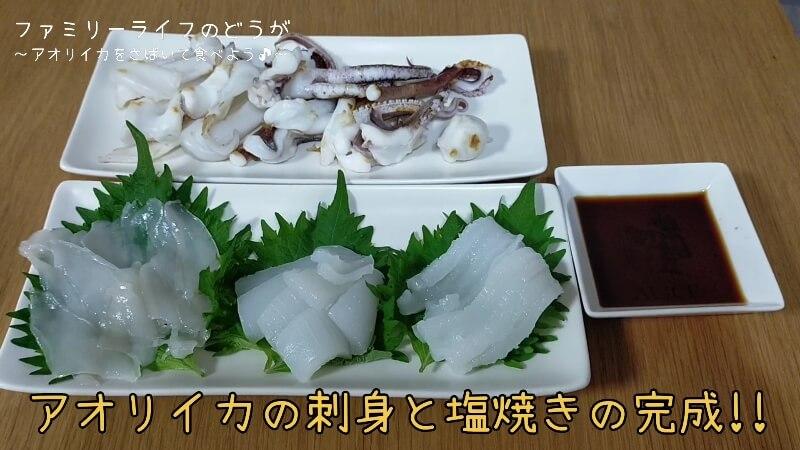 【アオリイカ】塩焼きと刺し身が絶品!さばいて調理に初挑戦!【さばき方や調理方法】