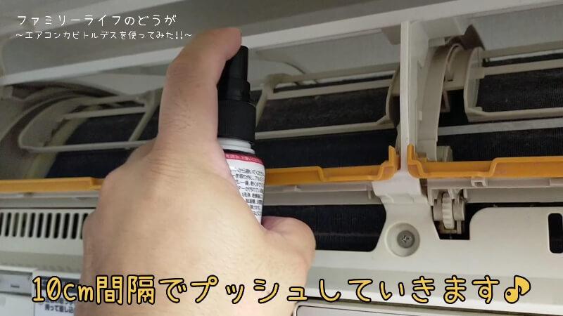 エアコンカビトルデスを使ってカビのニオイを消臭!エアコンの掃除を自分でやってみた♪
