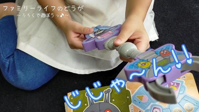 【めばえ】付録の「ばいきんまんクレーンゲーム」を組み立てて遊んでみた♪【8月号】