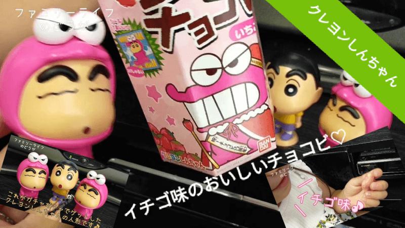 【クレヨンしんちゃん】いちご味の限定チョコビとガチャガチャでゲットしたしんちゃんの人形紹介♪