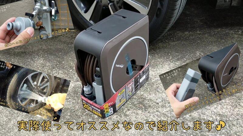 【5選】ミニバンの手洗い洗車で実際に使用しておすすめな道具を紹介【便利アイテム】