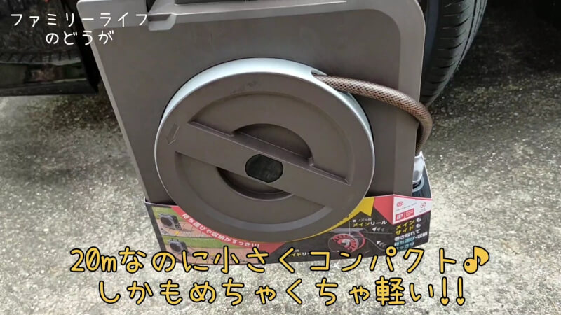【おすすめ】タカギのホースリール(NANO NEXT)♪おしゃれな小型軽量モデル【レビュー】コンパクトな外観