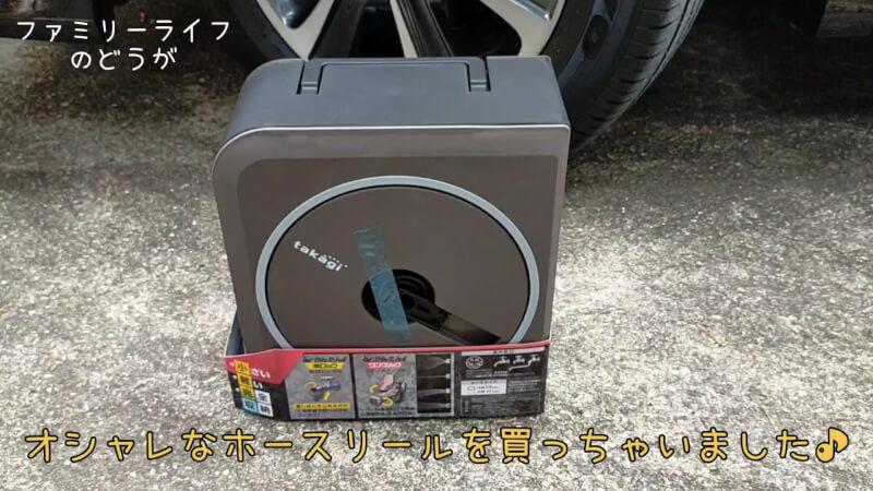 【おすすめ】タカギのホースリール(NANO NEXT)♪おしゃれな小型軽量モデル【レビュー】