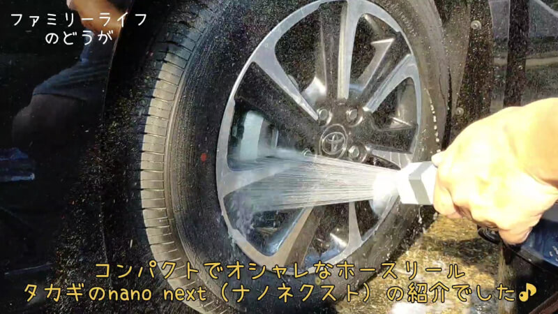 【おすすめ】タカギのホースリール(NANO NEXT)♪おしゃれな小型軽量モデル【レビュー】洗車に便利