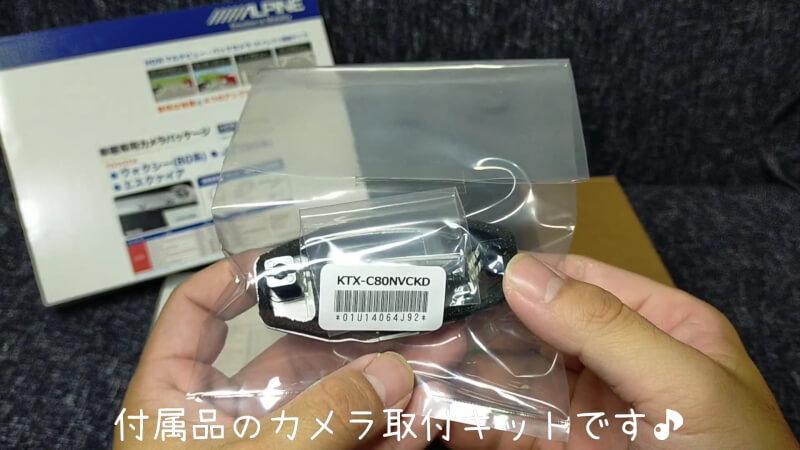【ヴォクシー】煌3にバックカメラを自分で取り付け♪【アルパイン HCE-C20HD-RD-NVE 】付属品