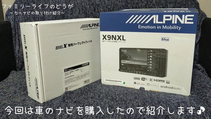 【ヴォクシー】アルパインBIGXの9型ナビ(X9NXL)取り付け紹介【煌Ⅲ】パーフェクトフィット