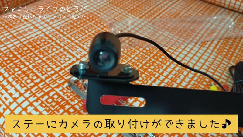 【自作バックカメラ】バイクのナンバープレートにダミーカメラ取り付け!【あおり運転対策】