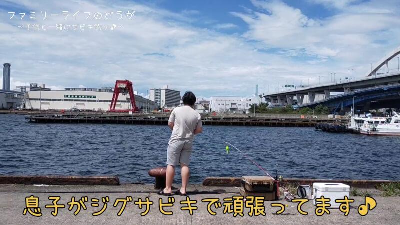 【南港】息子と娘を連れてサビキ釣り♪ジグサビキでも釣れて楽しめました♪【家族の時間】ジグサビキ