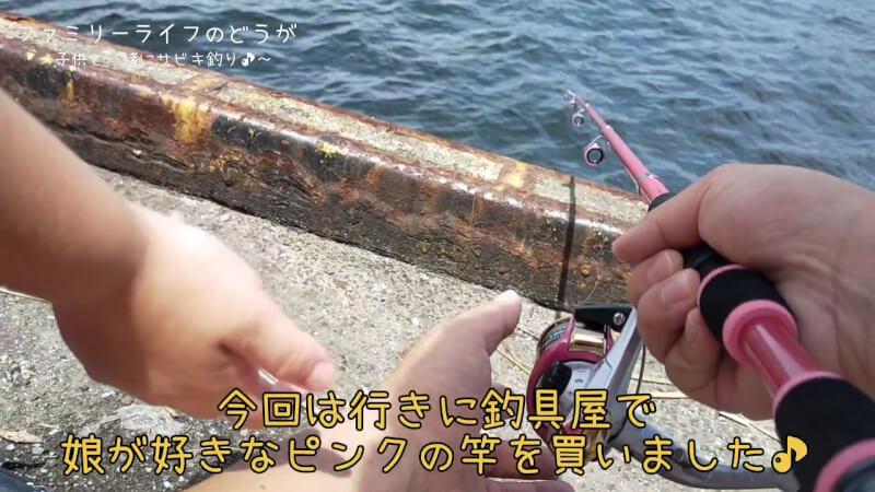 【南港】息子と娘を連れてサビキ釣り♪ジグサビキでも釣れて楽しめました♪【家族の時間】ピンクの可愛い竿