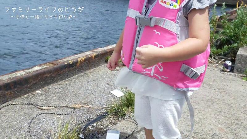 【南港】息子と娘を連れてサビキ釣り♪ジグサビキでも釣れて楽しめました♪【家族の時間】ピンクのかわいいライフジャケット