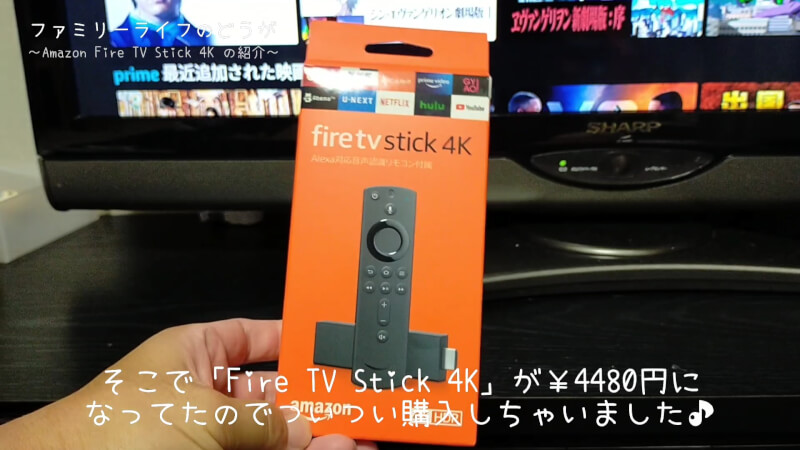 【比較レビュー】「Fire TV Stick 4K」をアマゾンプライムデーでお得に購入♪【ファイヤースティック】