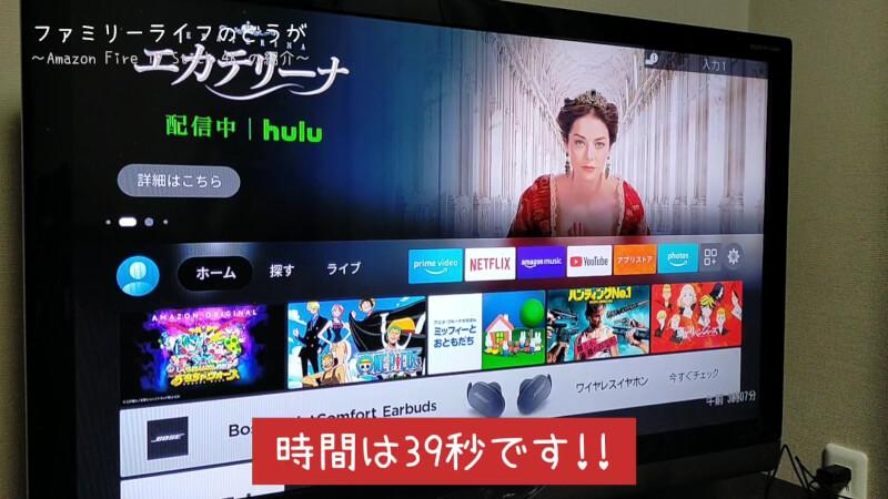 【比較レビュー】「Fire TV Stick 4K」をアマゾンプライムデーでお得に購入♪【ファイヤースティック】起動時間