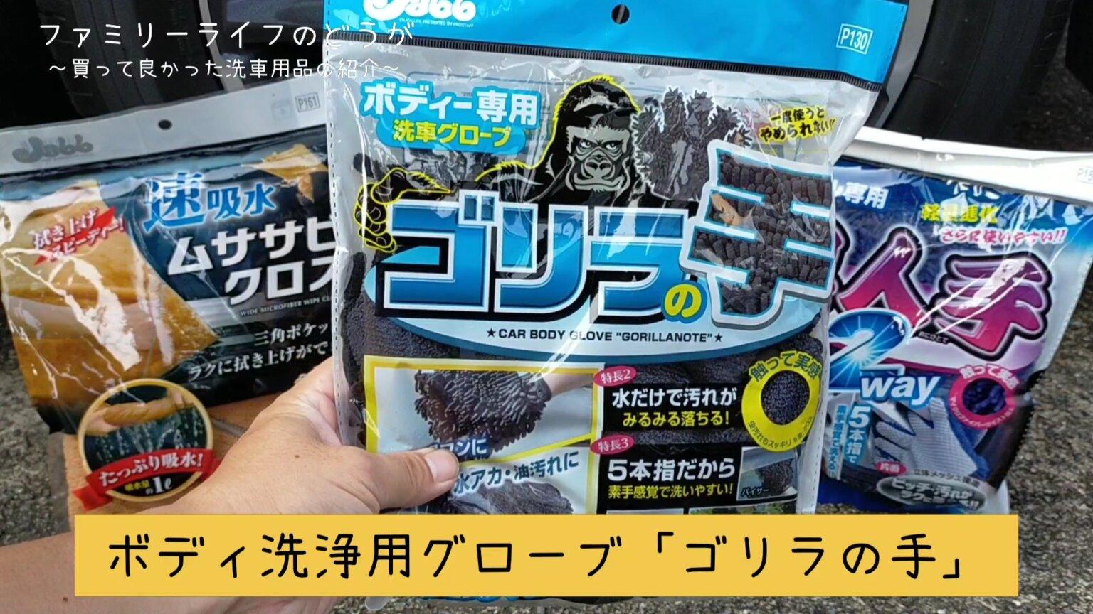 【洗車】ボディ洗浄用グローブ「ゴリラの手」手洗い洗車の効率アップにおすすめの便利アイテム!