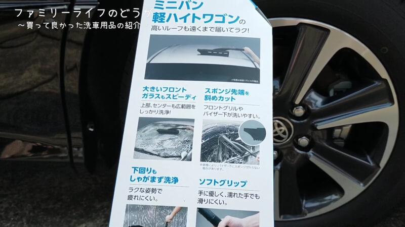 【洗車】高いルーフも楽に洗える!便利なマックスウォッシュロングスポンジ【手洗い】