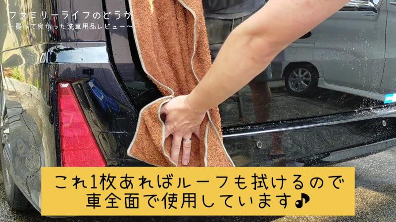 【洗車】吸水抜群の超大判タイプの「ムササビクロス」拭き上げにおすすめ【手洗い洗車グッズ】