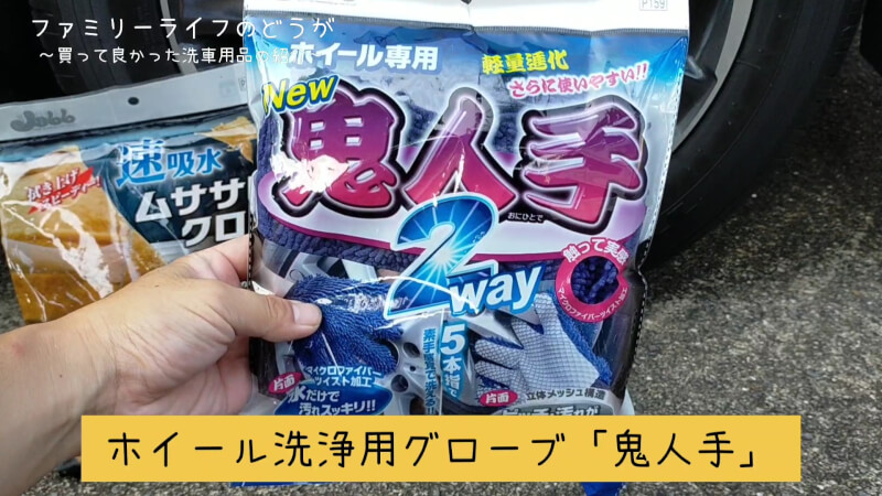 【洗車】グローブタイプで使いやすいホイール専用「鬼人手(おにひとで)」のレビュー【便利アイテム】