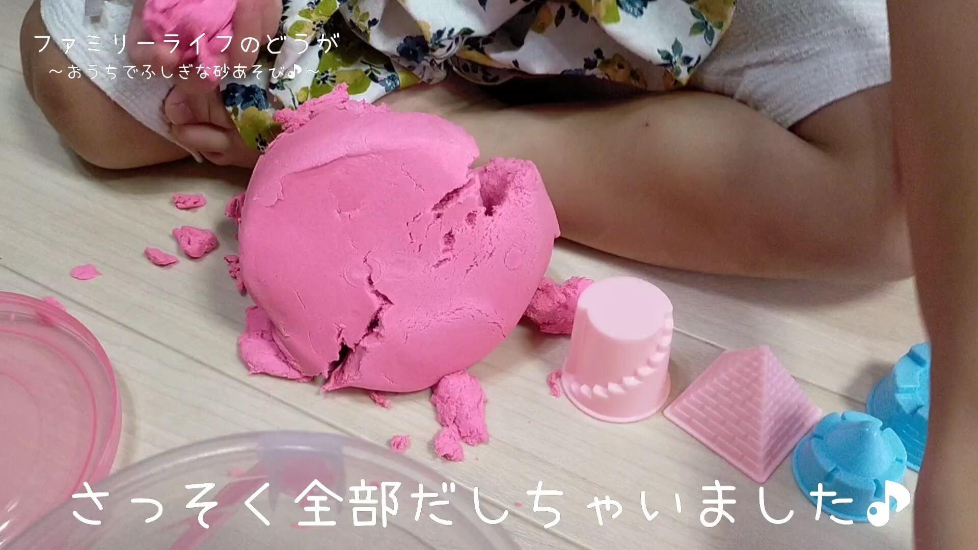 【おうちでふしぎな砂あそび】家の中で遊べる粘土みたいな不思議な砂!?娘と遊んでみた♪【300円均一】