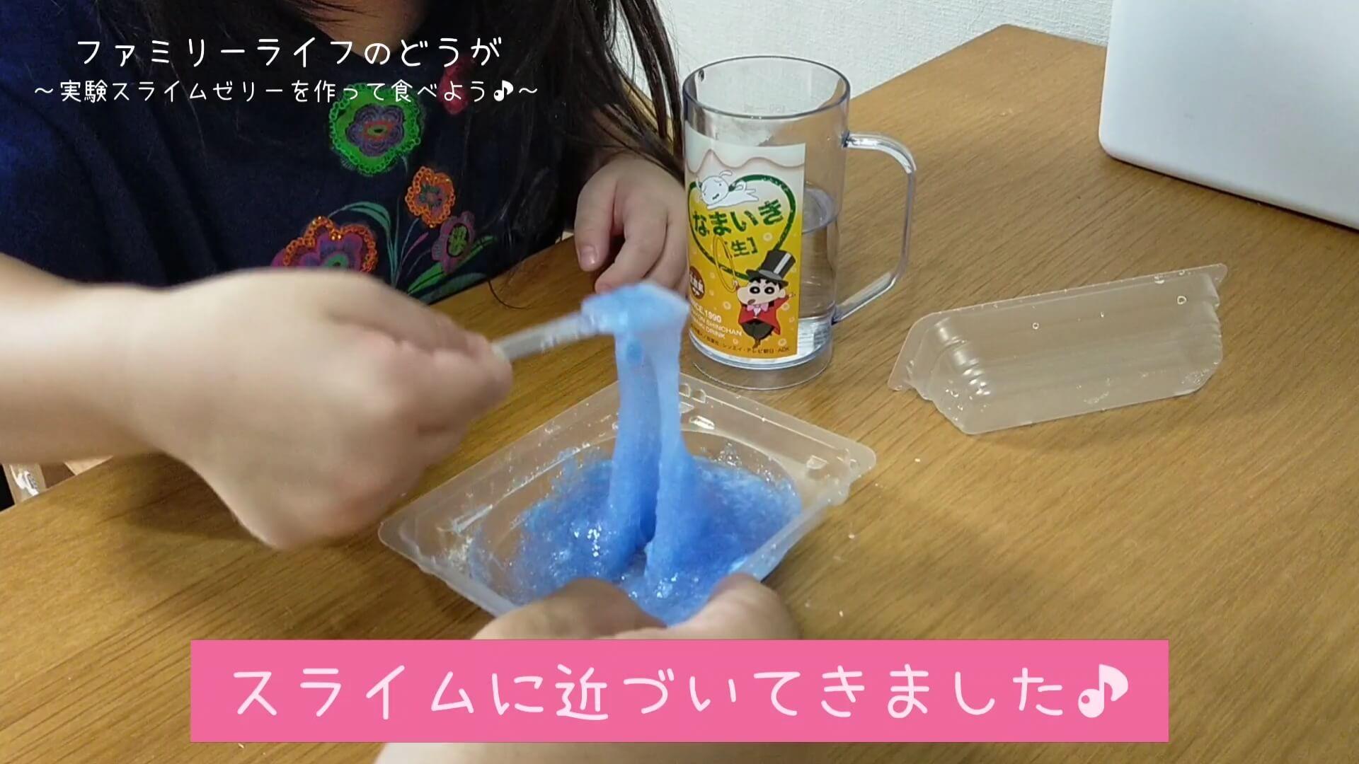 【手づくりおかし】実験スライムゼリーを作ってみた!本当のスライムみたいで娘が大喜び♪