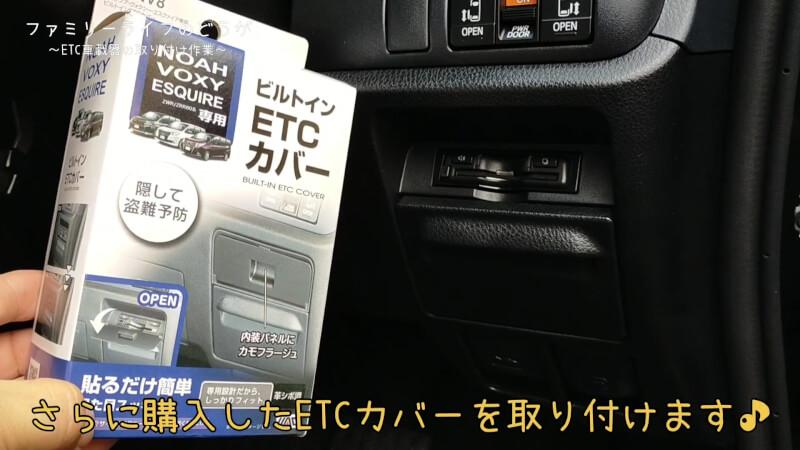 【ヴォクシー】ETC車載器(アルパイン HCE-B063)の取り付け♪パーフェクトフィット(KTX-Y20B)とセットでおすすめ!「槌屋ヤック」から販売されている「ノア・ヴォクシー・エスクァイア専用ビルトインETCカバー(SY-NV8)」