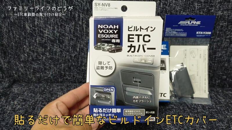 「槌屋ヤック」から販売されている「ノア・ヴォクシー・エスクァイア専用ビルトインETCカバー(SY-NV8)」も合わせて購入