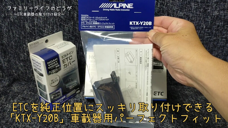 ETC車載器を純正位置にキレイに取り付けるためのアルパイン(ALPINE)から販売されているパーフェクトフィット「KTX-Y20B」も一緒に購入