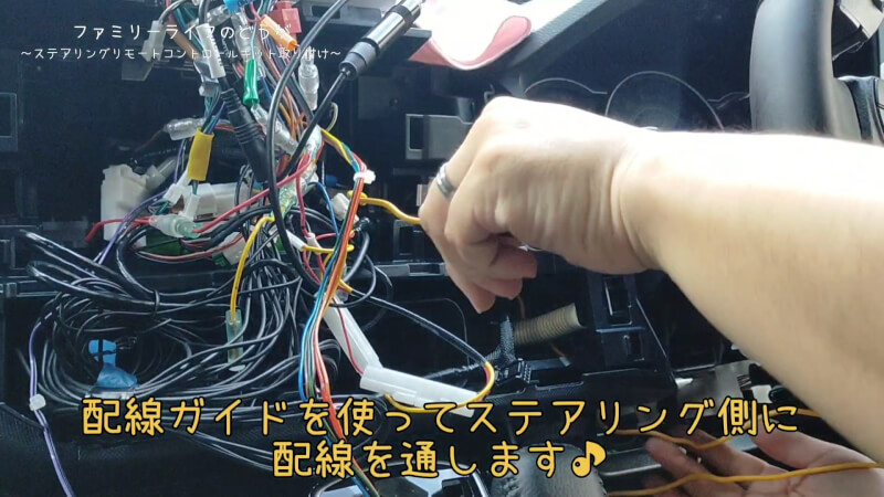 【ヴォクシー】アルパインの「ステアリングリモートコントロールキット(KTX-Y401RCKD)」の取り付け方を紹介【煌Ⅲ】