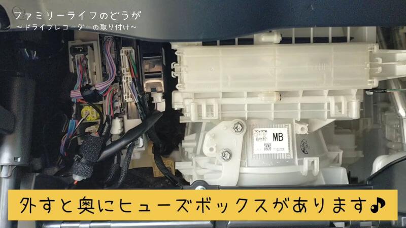 ドライブレコーダーの取り付け♪エーモンの電源ソケットでヒューズからキレイに設置!