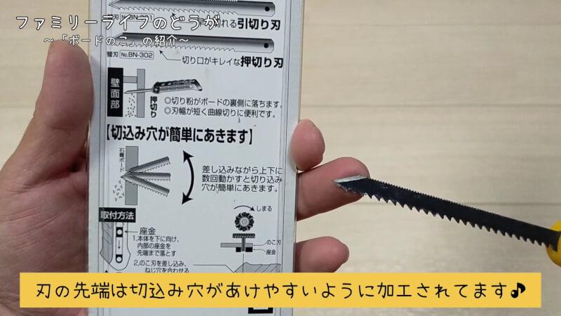 【工具】SUNFLAG(サンフラッグ)の「ボードのこ」開封レビュー【BN-300】