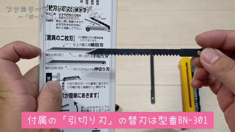 【工具】SUNFLAG(サンフラッグ)の「ボードのこ」開封レビュー【BN-300】替刃